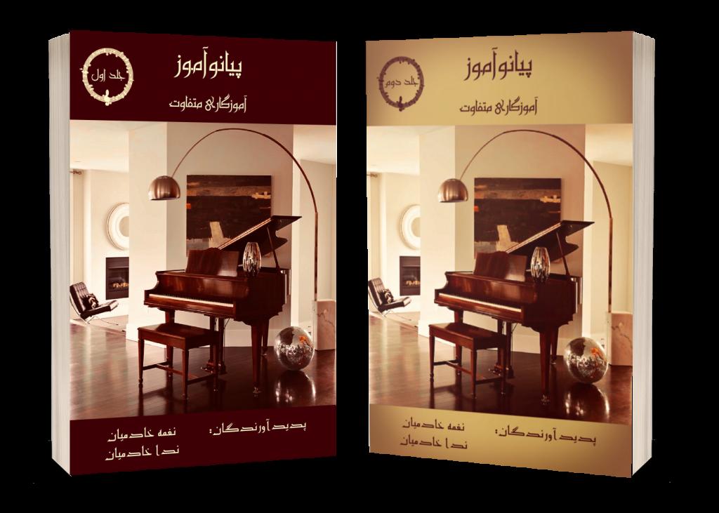 پیانوآموز